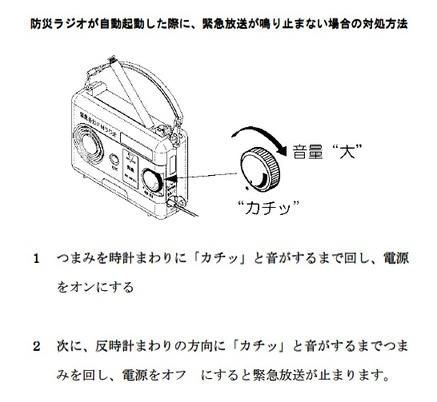 停止方法 つまみを時計回りにカチッと音がするまで回し、電源をオンにしたあと、反時計回りにカチッと音がするまでつまみを回し電源をオフにすると、緊急放送が止まります。